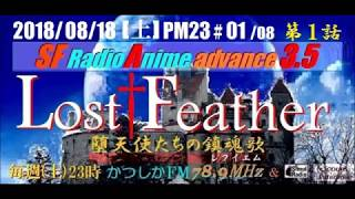 Lost†Feather #1+/SF RadioAnime advance3.5