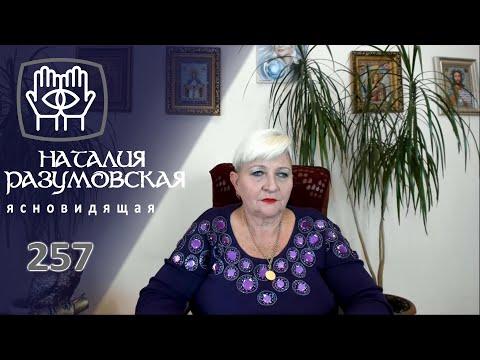 Алкоголизм излечить! Есть сильный ритуал!.Совет ЭКСТРАСЕНСА Наталии Разумовской.