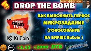 DropTheBomb - КАК ВЫПОЛНИТЬ ПЕРВОЕ МИКРОЗАДАНИЕ (голосование на бирже KuCoin) НОВАЯ BOUNTY ПЛАТФОРМА
