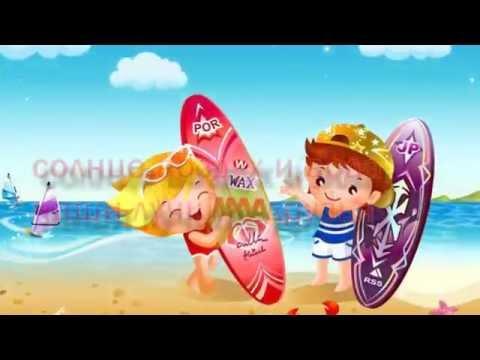 Солнце, воздух и вода - наши лучшие друзья. Частный детский сад Развитие.