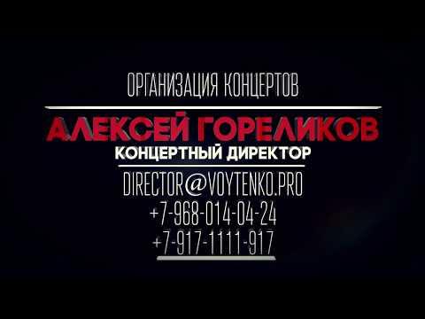 Презентация Сергей Войтенко и Баян Микс
