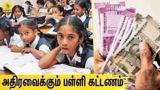 School Fees | Latest Tamil News