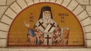 Παρακλητικός Κανών Αγίου Νεκταρίου Επισκόπου Πενταπόλεως του Θαυματουργού
