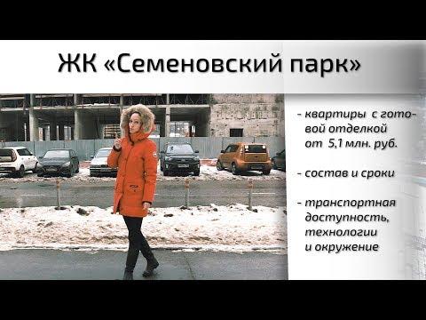 Обзор ЖК Семеновский парк в районе Соколиная гора. Состав, квартиры, сроки. Квартирный Контроль