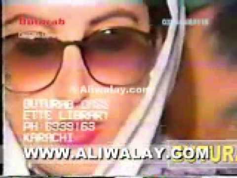 Benazir Butto & Asif Zardari - Visits Karbala & Najaf to Ziarat Holy Shrine - 1 of 5 - Aliwalay.com