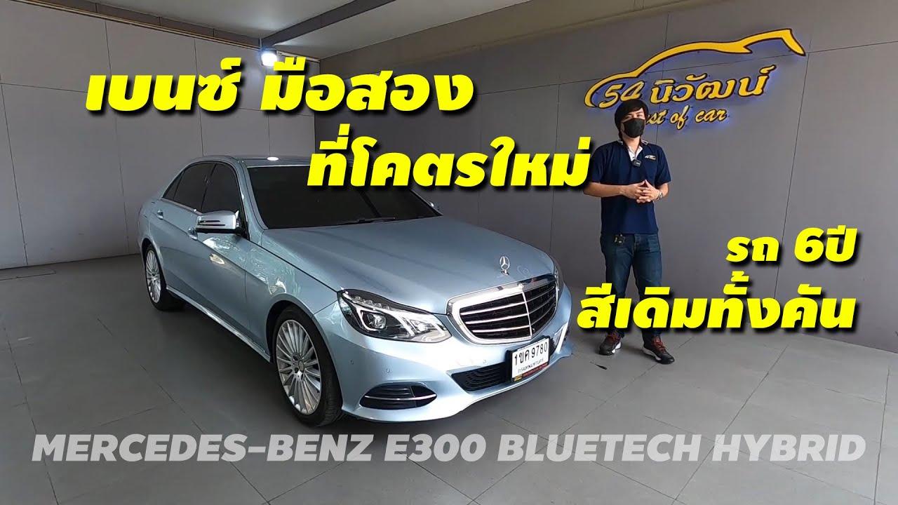54Review - รถเบนซ์มือสอง ราคาสุดคุ้ม Benz E300 Bluetec Hybrid รถยนต์เครื่องดีเซล+ไฟฟ้า เจ้าแรกในไทย
