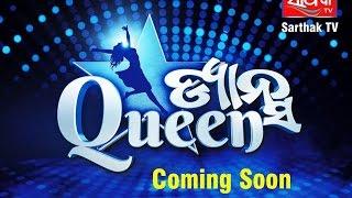 Dance Queen - Sarthak TV