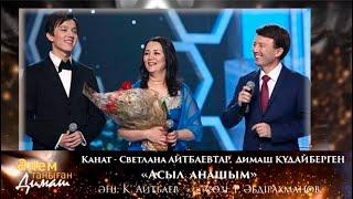 Димаш Құдайберген, Светлана Айтбаева, Канат Айтбаев - Асыл Анашым