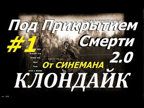STALKER Тень Чернобыля Википедия