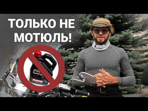 Не весь Motul одинаково полезен: какое масло НЕ надо заливать в мотоцикл