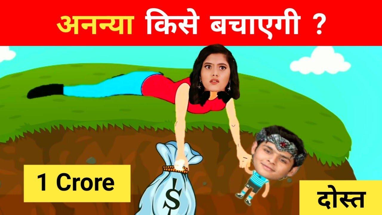 अनन्या किसे बचाएगी ?| बालवीर रिटर्न्स | Balveer Paheliyan| Hindi Paheliyan| Riddles| #balveer