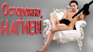 ФЕНОМЕН ДМИТРИЯ НАГИЕВА | Тайные биографии актеров СЕРИАЛА КУХНЯ