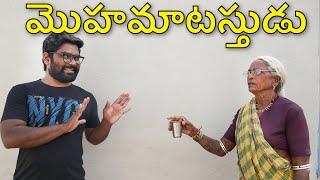 మొహమాటస్తుడు | Kallivalli |My Village Show comedy