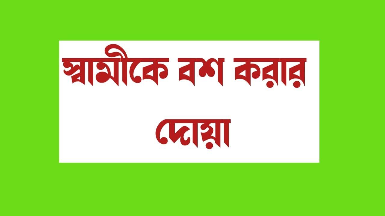 shamike bos korar dua  স্বামীকে বশ করুন   ইয়া-ওয়াদুদু  স্বামীকে বশ করার দোয়া ও আমল   Islam-E-Madina