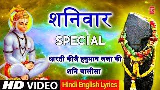 शनिवार Special भजन Aarti Keejei Hanuman Lala Ki I शनि चालीसा Shani Chalisa I Hindi English Lyrics