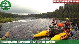 видео Сплавы по рекам в Карелии. Водные походы и туры в 2017: цены и отзывы — отдых и туризм от Karjala Park