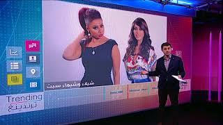 بي_بي_سي_ترندينغ | مطالبات بإيقاف تصوير مسلسل عن فتيات #سعوديات من بطولة فنانات من البحرين و المغرب