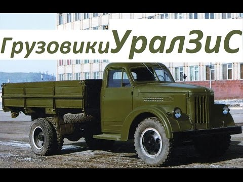 Грузовики УралЗиС (АВТО СССР)
