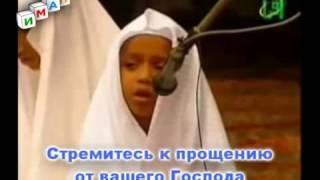 Маленький мальчик читает Коран