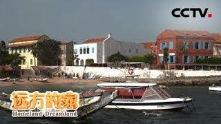 《远方的家》 20200101 一带一路(527) 塞内加尔 历史的见证——戈雷岛| CCTV中文国际