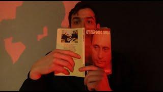 От первого лица. Разговоры с Владимиром Путиным.