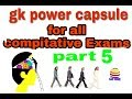 gk power capsule || odisha ssc general knowledge with pdf file