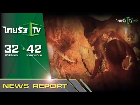 เปิดโปงแก๊งพระเสกเหล็กไหล | 26-08-58 | นิวส์โชว์ | ThairathTV