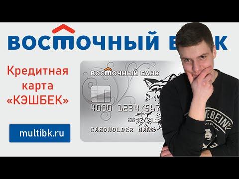 Кредитная карта Кэшбек Восточный банк. УСЛОВИЯ / ОБЗОР / Multibk.ru