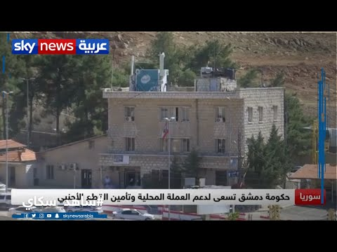 دمشق تلزم العائدين للبلاد بتصريف 100$ في المنافذ الحدودية  - نشر قبل 2 ساعة