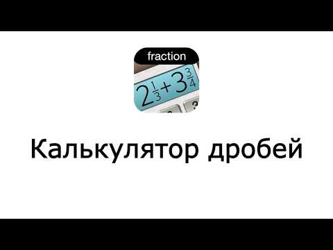 Обзор Калькулятор дробей для Андроид
