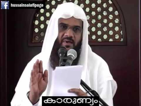 കാരുണ്യം - Karunyam (Being Merciful) - Hussain Salafi - Sharjah Malayalam Friday Khutba