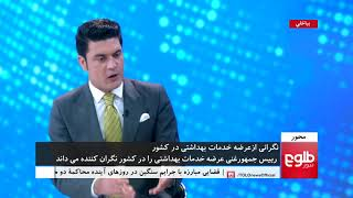 MEHWAR: Afghan Healthcare System Remains Weak: Ghani