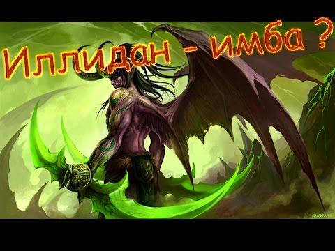 видео: heroes of the storm, Иллидан - имба?