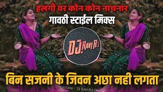 Bin Sajni Ke Jivan Acha Nahi Lagta ( Gavthi Style Mix ) Dj Ravi RJ Official