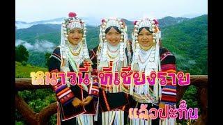 ChiangRai Travel เที่ยวเชียงราย งานโล้ชิงช้าปีนี้ หนาวนี้พบกันที่เชียงราย