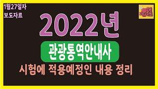2022년도 관광통역안내사 시험 보시는 분들은 꼭 보세…