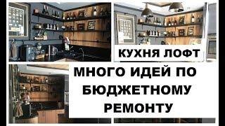 КУХНЯ ЛОФТ. много идей для бюджетного ремонта