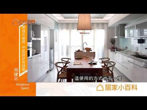 開放式廚房 中島設計有訣竅【春雨設計-周建志】[HD]