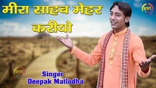 मीरा साहब मेहर करियो | Deepak Matloda | New Latest Song 2019 | Beet Music