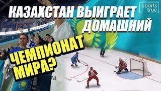 Казахстан выиграет чемпионат мира по хоккею?