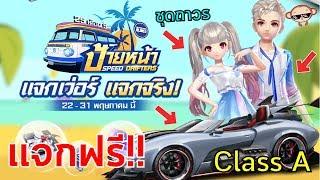 🍌 กิจกรรมป้ายหน้า เอาไปเลยรถ Class A + ชุดเเฟชั่นถาวร  !!  :Garena Speed Drifters