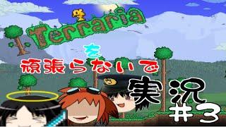 Terrariaを頑張らないで実況3【ゆっくり実況】
