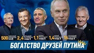 Богатство друзей Путина