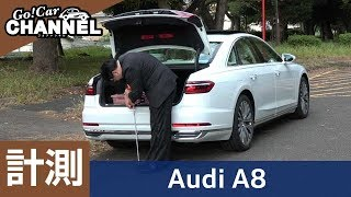 「アウディ A8」車両解説~計測編~ 試乗前の詳細解説!! Audi