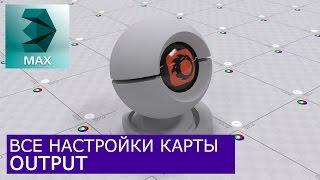 Output - Уроки по настройке Материалов 3Ds Max и Corona Renderer