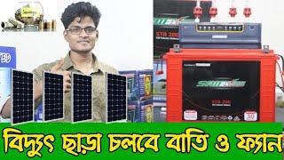 বিদ্যুৎ ছাড়া চলবে বাতি ও ফ্যান | Saif Power Battery Price BD | Luminous Solar IPS Price BD