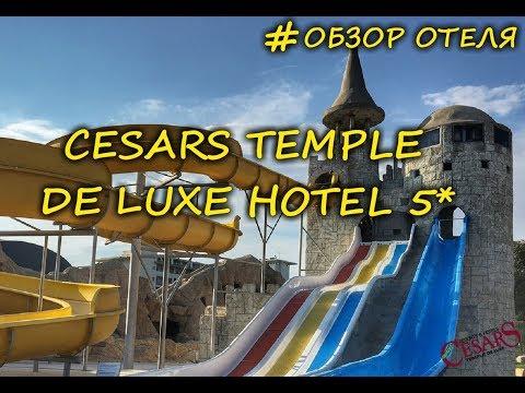 Обзор отеля Cesars Temple De Luxe Hotel 5*...