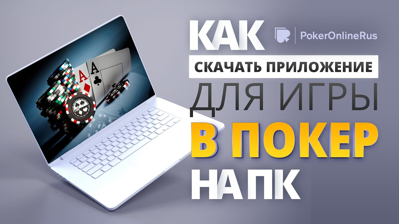 Скачать онлайн покер на компьютер бесплатно на русском языке играть на карте место