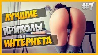 Жесткие ПРИКОЛЫ 2016. Пьяные девушки. Выпуск #7 | Best funny videos, drunk babes