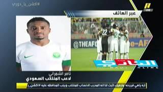 ناصر الشمراني بعد فوز السعودية على الامارات بتصفيات كاس العالم